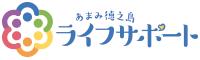 あまみ徳之島ライフサポート