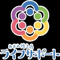 あまみ徳島ライフサポート